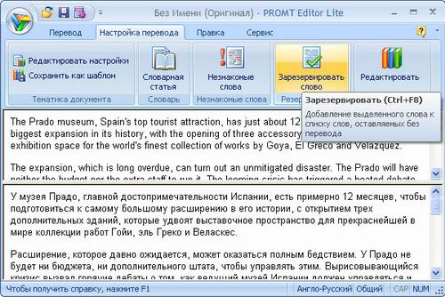 Скачать Программу Для Перевода С Английского На Русский Для Компьютера - фото 7