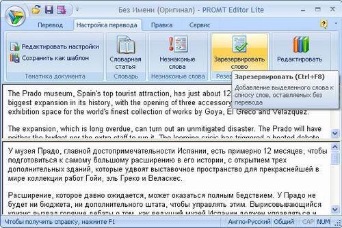 перевод текста Pdf с английского на русский - фото 7