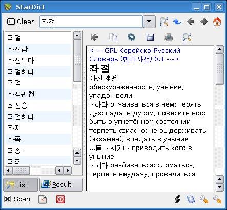 электронный русско корейский словарь с транскрипцией