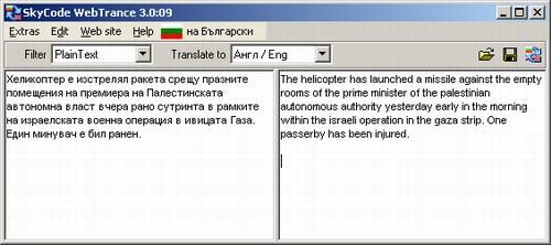 Переводчик WebTrance 0.0